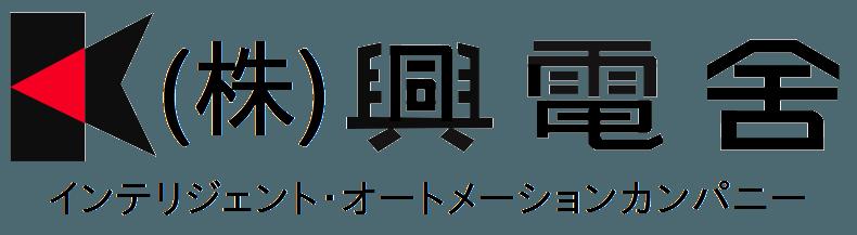興電舎ロゴ(日本)