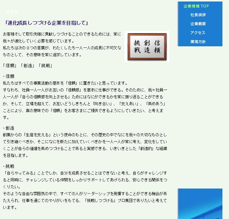 興電舎HP2008