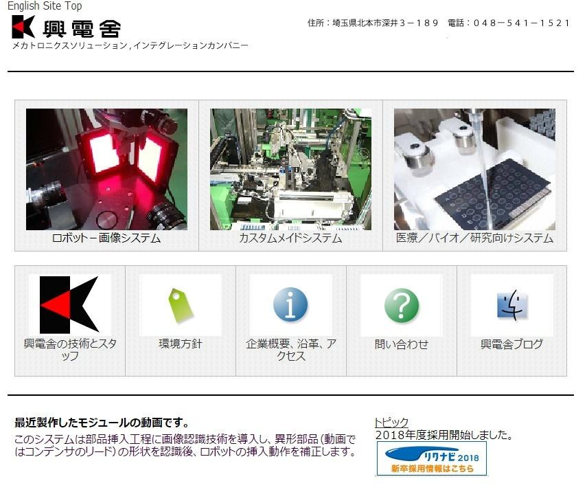 興電舎HP2014