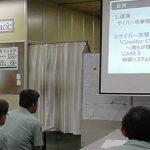 サイバー犯罪対策講座