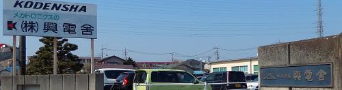 Kitamoto Plant